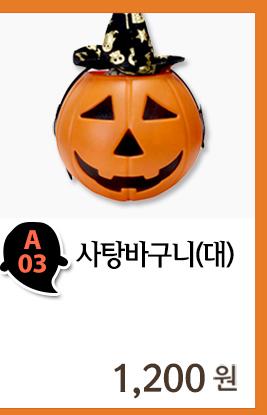 호박바구니대1800