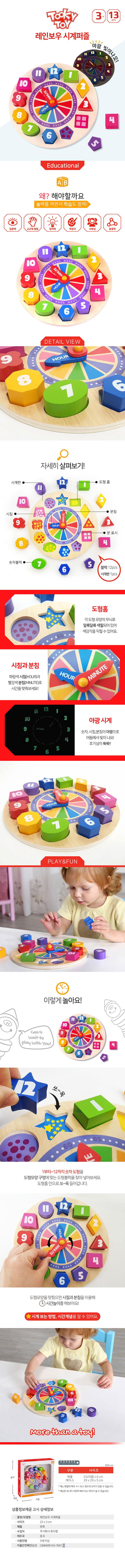 레인보우 시계퍼즐