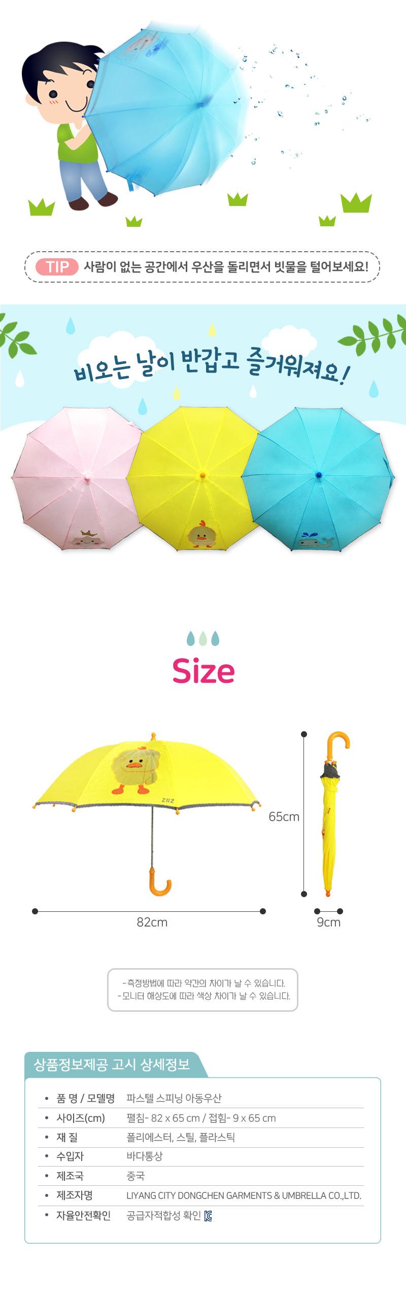 파스텔스피닝아동우산